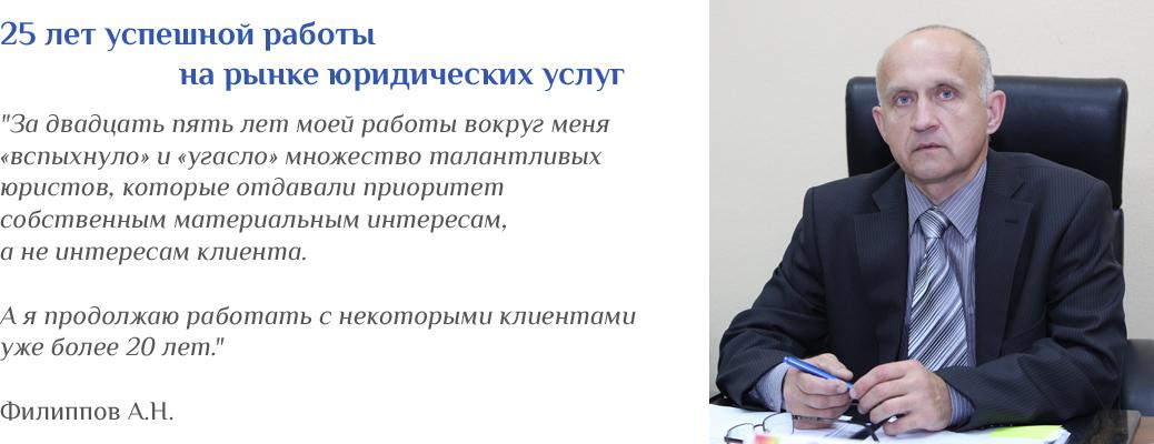Юрист Филиппов Александр Николаевич